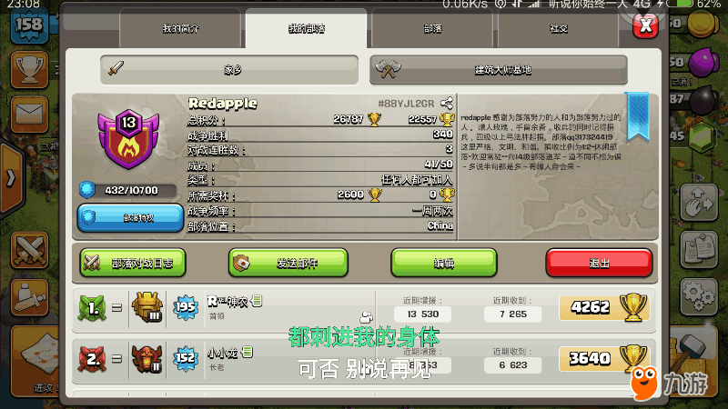 Screenshot_2018s06s17s23s08s07s264_com.supercell.clashofclans.ewan.m4399.png