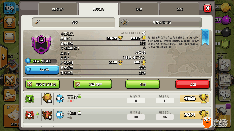 Screenshot_2018s06s18s11s43s57s734_com.supercell.clashofclans.mi.png