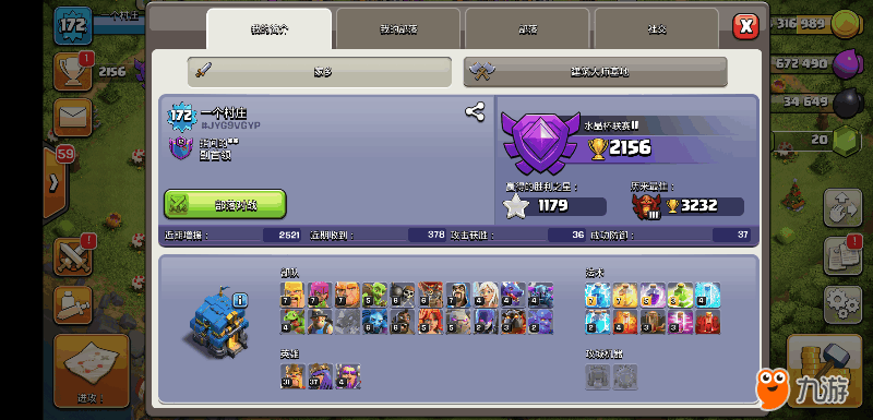 Screenshot_2018s06s18s12s20s18s240_com.supercell.clashofclans.baidu.png