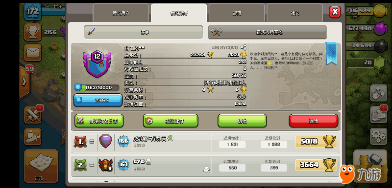 Screenshot_2018s06s18s12s20s48s895_com.supercell.clashofclans.baidu.png