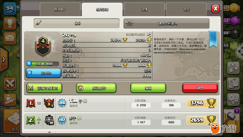 Screenshot_2018s06s18s13s32s20s914_com.supercell.clashofclans.ewan.m4399.png