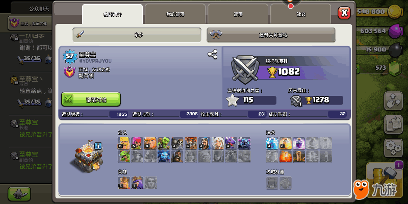 Screenshot_2018s06s18s14s31s21s586_com.supercell.clashofclans.uc.png