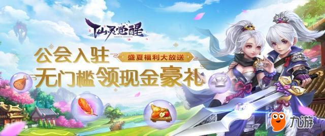 仙灵s公会入驻640X268.jpg