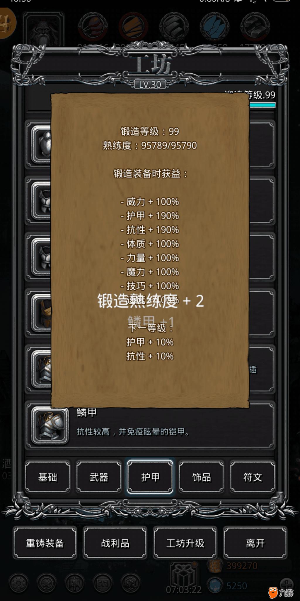 Screenshot_2018s07s13s16s56s38s661_com.taojin.dun.png