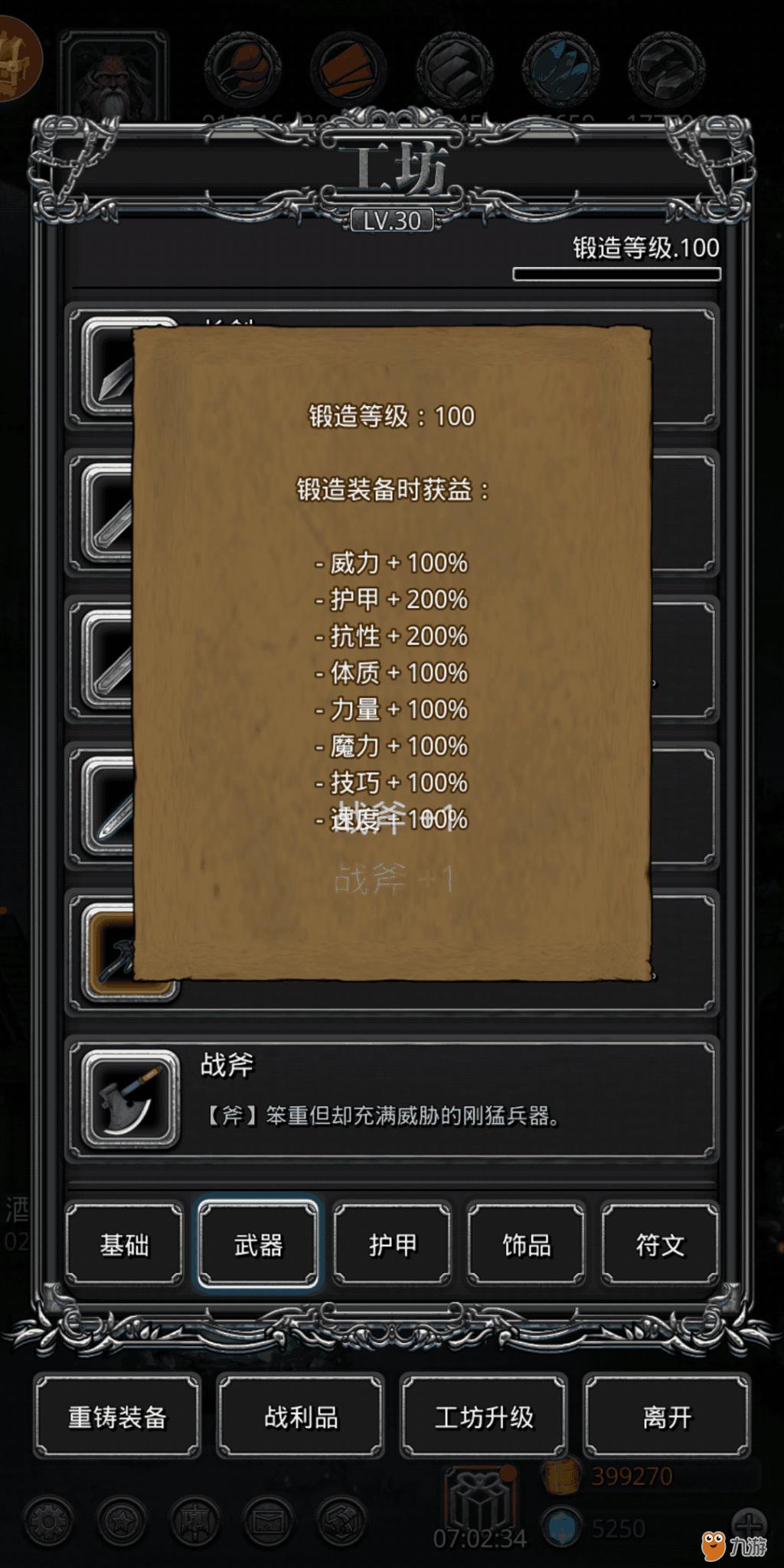Screenshot_2018s07s13s16s57s26s953_com.taojin.dun.png