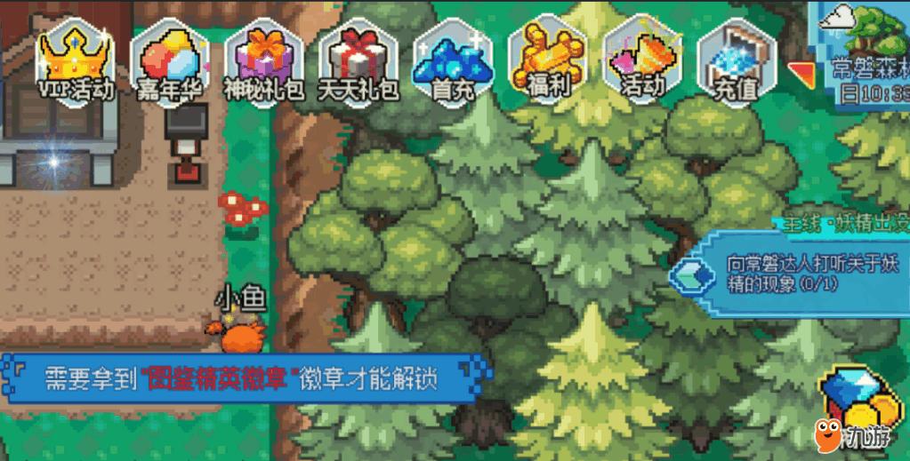 常磐森林神龛s可拿一只时拉比.png