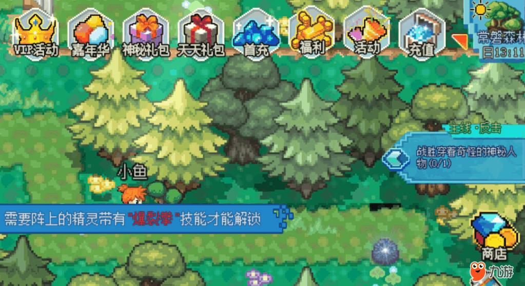 常磐森林s爆裂拳.png