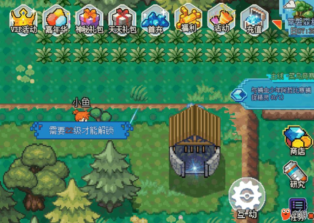 常磐森林s22级.png