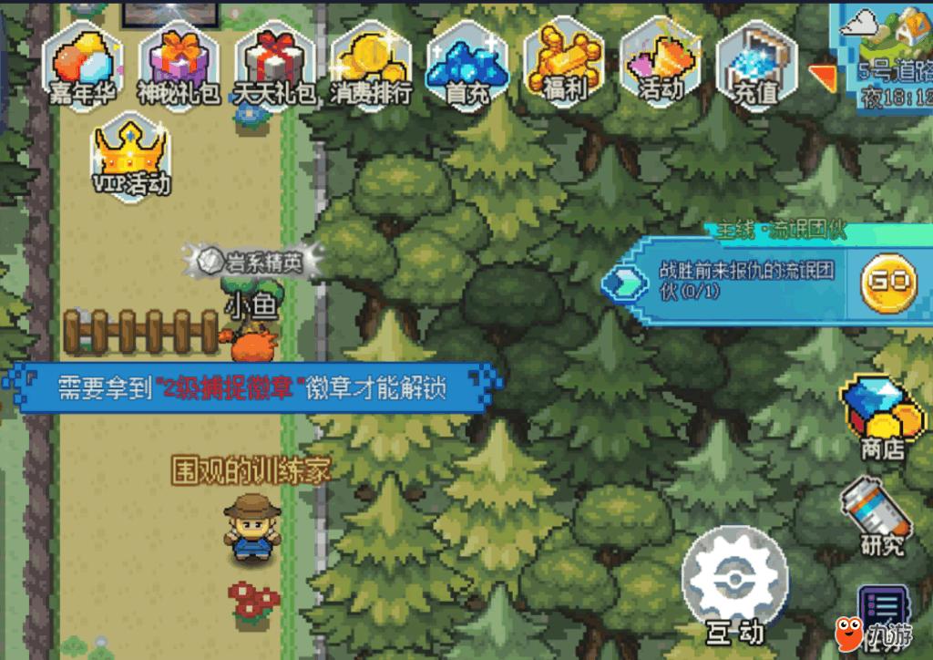 5号道路s2级捕捉徽章.png