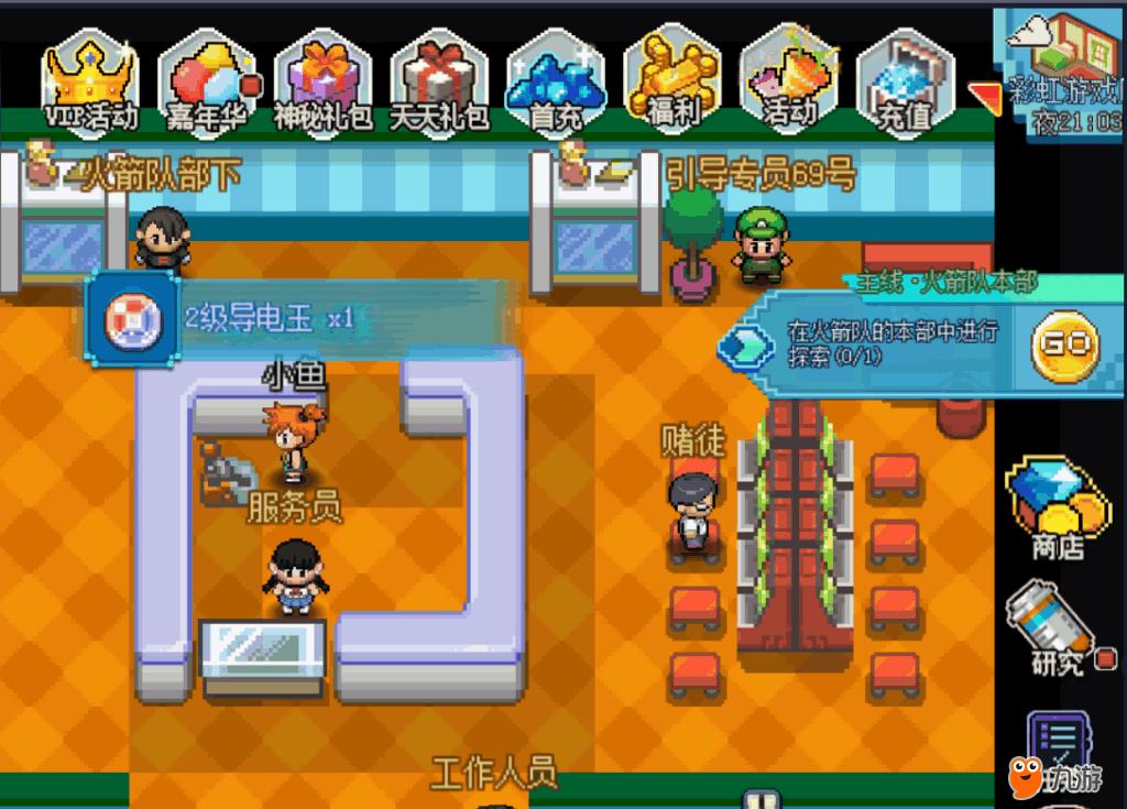 彩虹市游戏厅.png