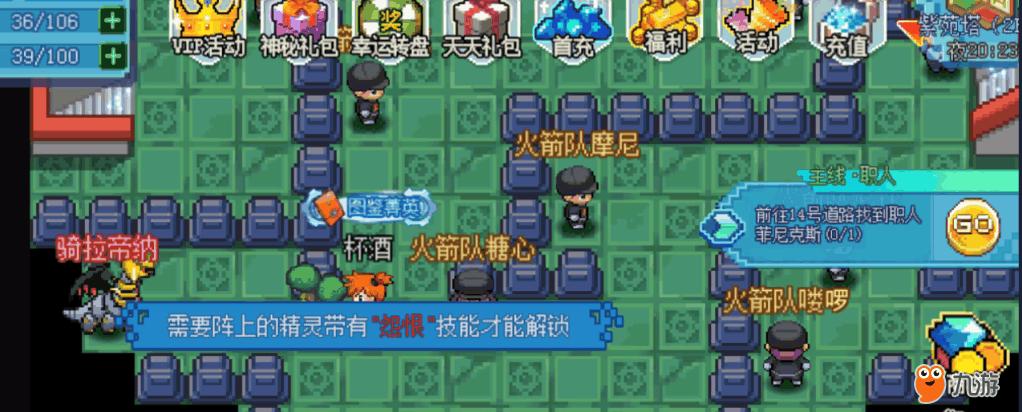 紫苑塔2Fs需要技能怨恨.png