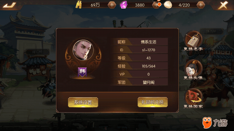 Screenshot_2018s08s11s21s39s00s703_rongyaozg.aligames.png