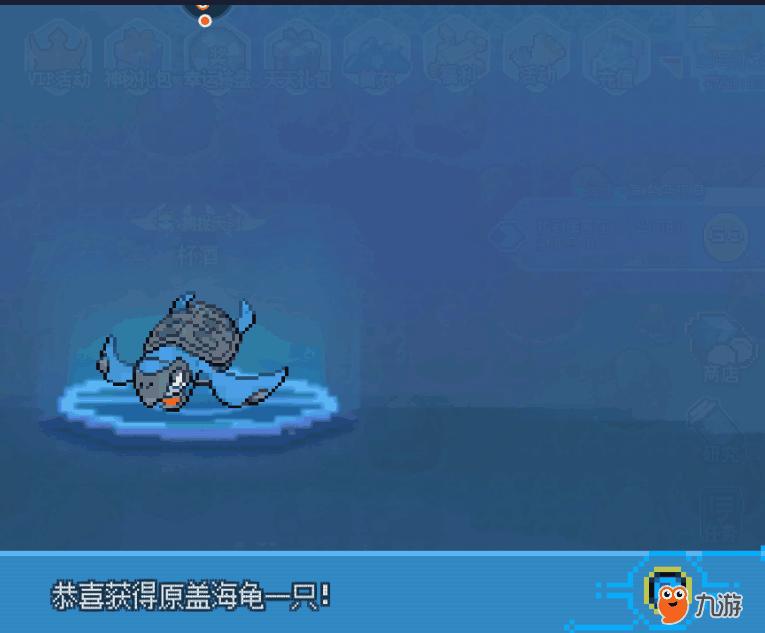 20号水路可拿一只原盖海龟.png