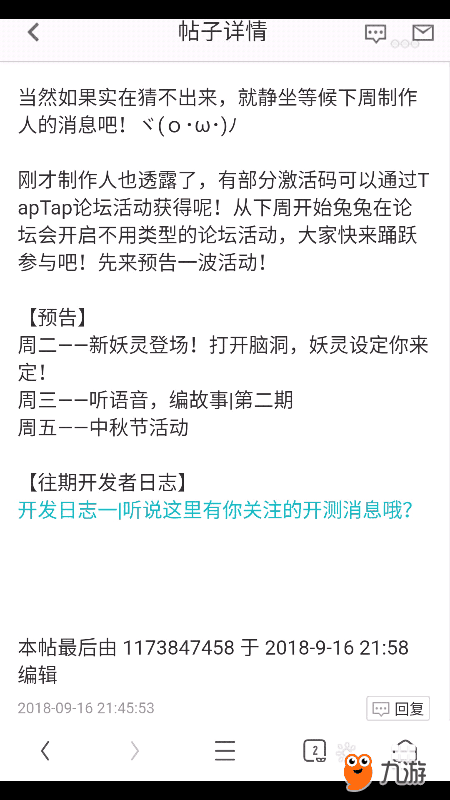 Screenshot_2018s09s16s23s58s52s170_com.tencent.mobileqq.png