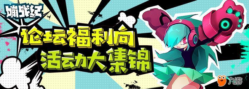 840x303论坛福利向活动大集锦.jpg