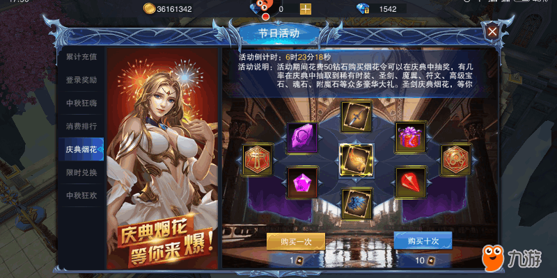 Screenshot_2018s09s23s17s36s41s436_com.shiyue.sjjy.aligames.png