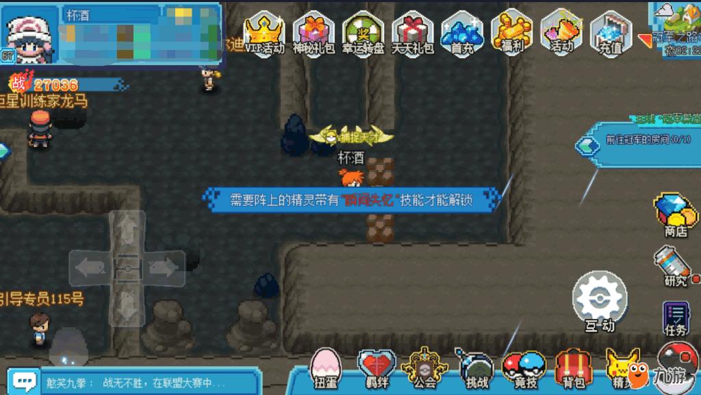 """冠军之路3区需要技能""""瞬间失忆"""".png"""