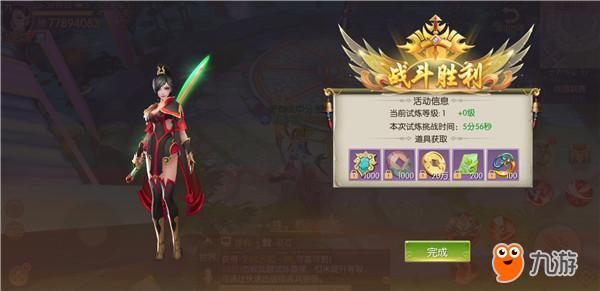 0氪党如何倚剑修仙s6.jpg