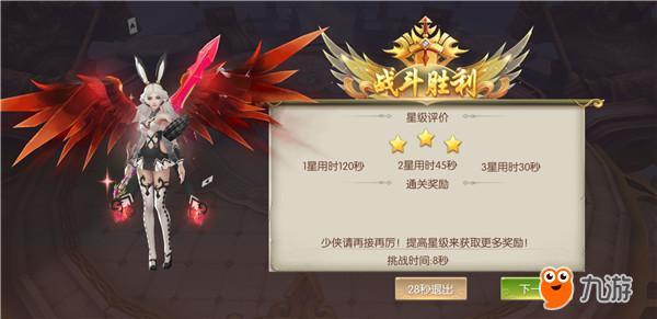 0氪党如何倚剑修仙s8.jpg