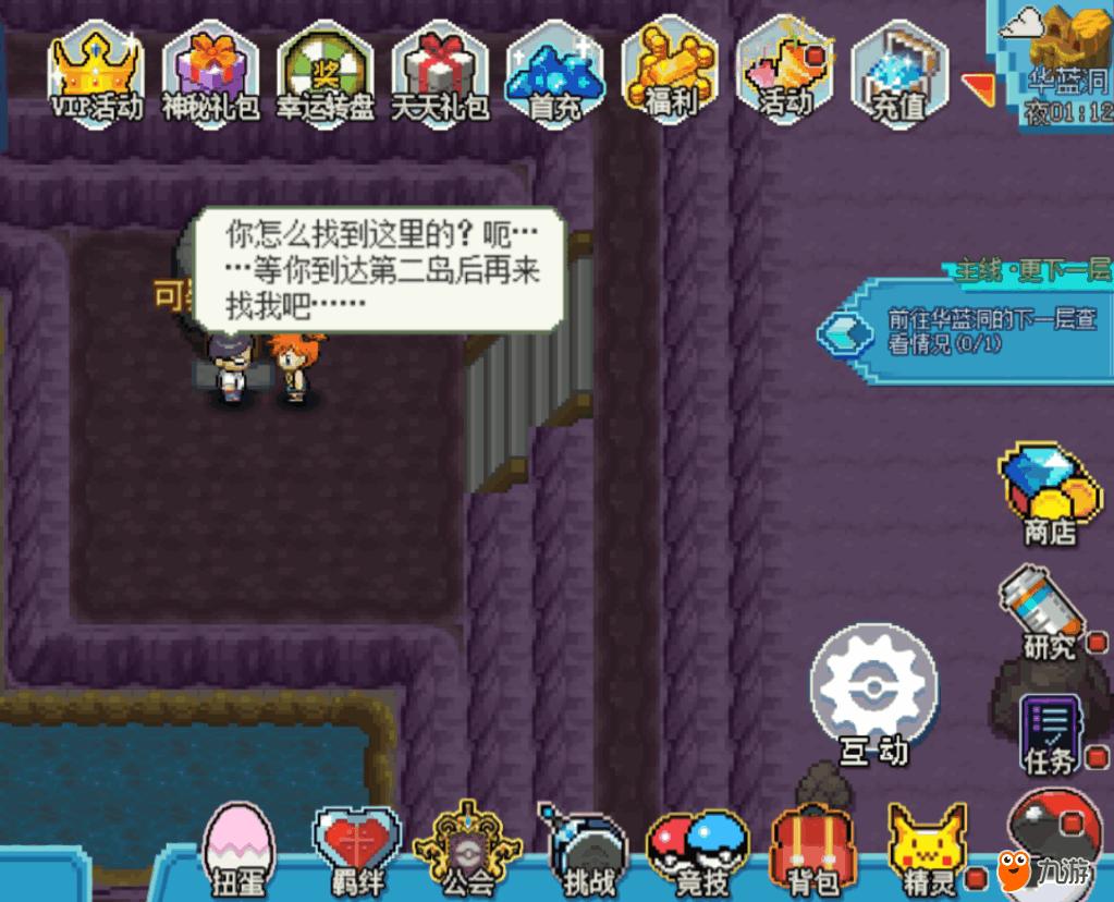 华蓝洞1阵上精灵有技能讠秀惑可以与NPC对话.png