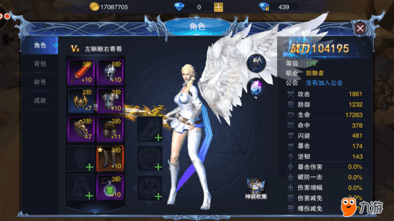 Screenshot_2018s10s02s08s02s25s514_com.shiyue.sjjy.aligames.png