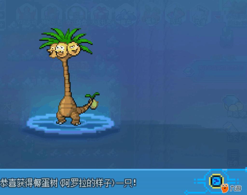 华蓝洞2技能搔痒可以拿一只椰蛋树s阿罗拉的样子).png