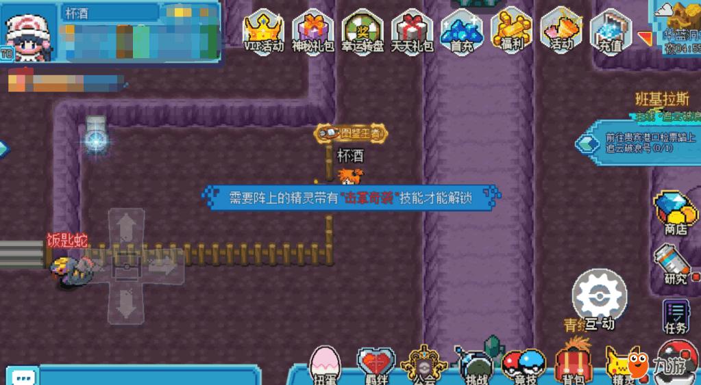 华蓝洞3需要技能击掌奇袭.png