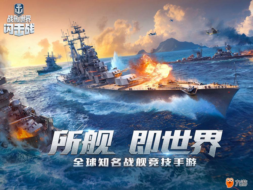 图一:《战舰世界闪击战》不删档测试等你来.jpg
