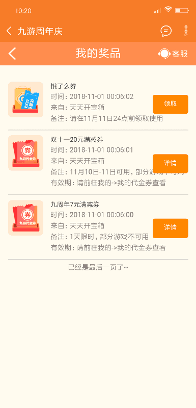 Screenshot_2018s11s01s10s20s45s399_cn.ninegame.gamemanager.png