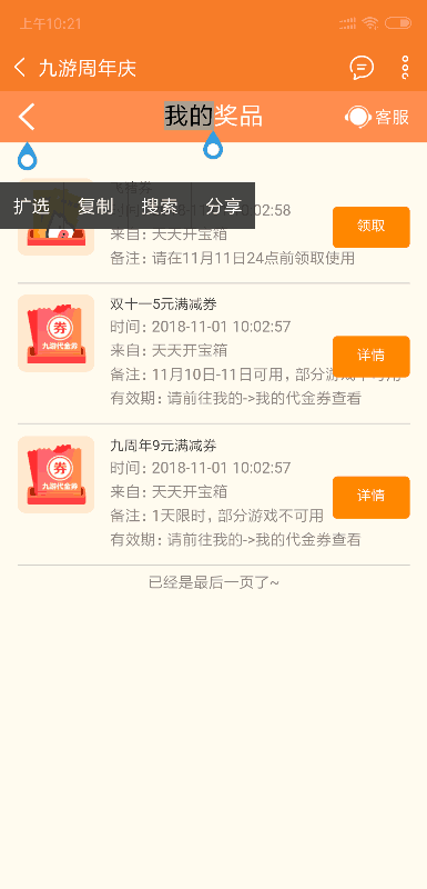 Screenshot_2018s11s01s10s21s19s993_cn.ninegame.gamemanager.png