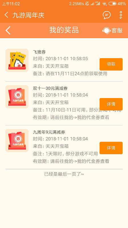 Screenshot_2018s11s01s11s02s48s170_cn.ninegame.gamemanager.png