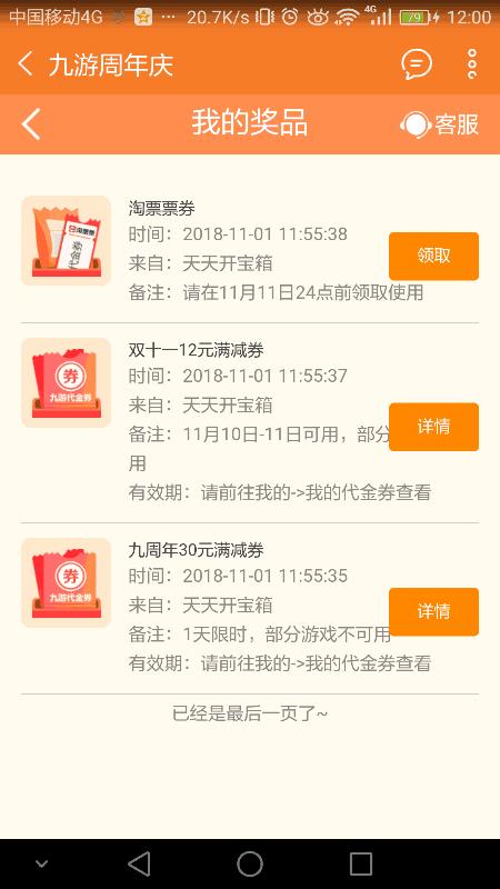 Screenshot_2018s11s01s12s00s48.png