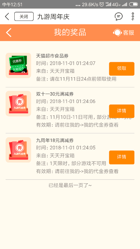 Screenshot_2018s11s01s12s51s03s377_cn.ninegame.gamemanager.png