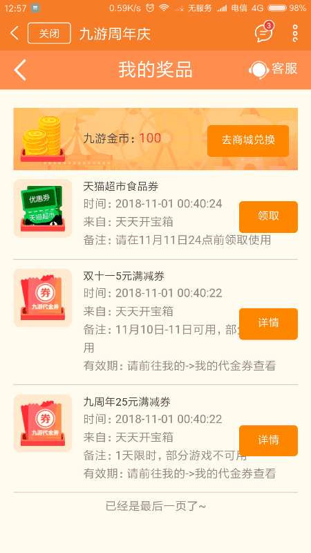 Screenshot_2018s11s01s12s57s35s603_cn.ninegame.gamemanager.png