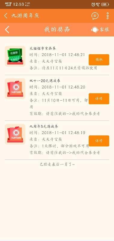 Screenshot_20181101_125343.jpg