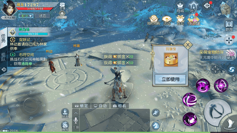 Screenshot_2018s11s07s20s04s55s933_com.woniu.wdqk.aligames.png
