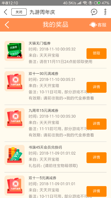 Screenshot_2018s11s10s00s10s00s535_cn.ninegame.gamemanager.png