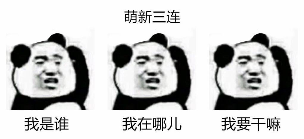萌新三连.jpg