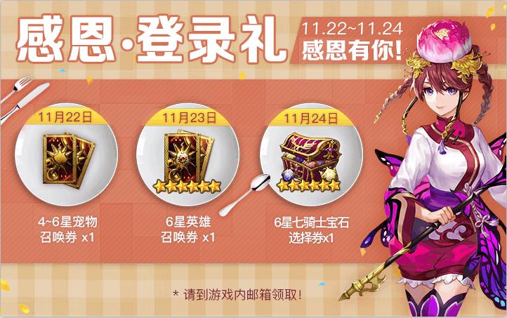 感恩节登录礼.jpg