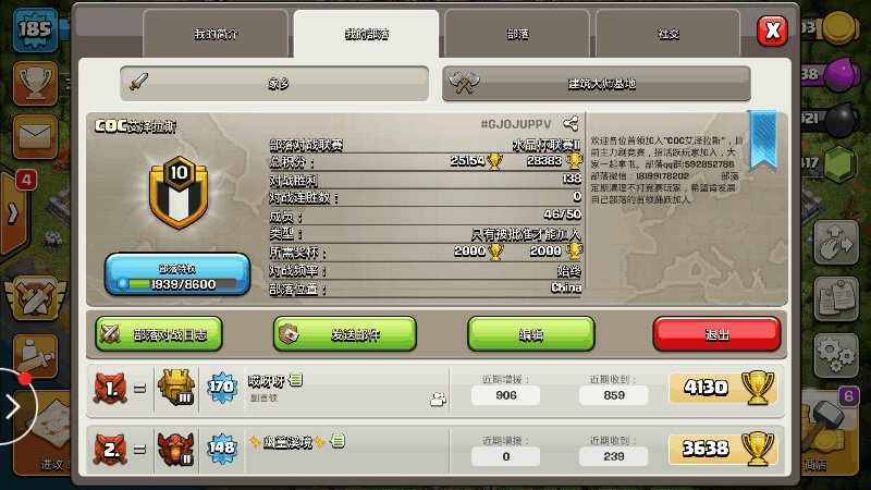 Screenshot_2018s11s24s17s12s28s692_com.supercell.clashofclans.anzhi.png