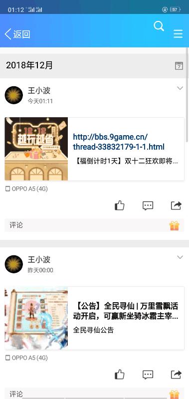 Screenshot_2018s12s08s01s12s39s37.png