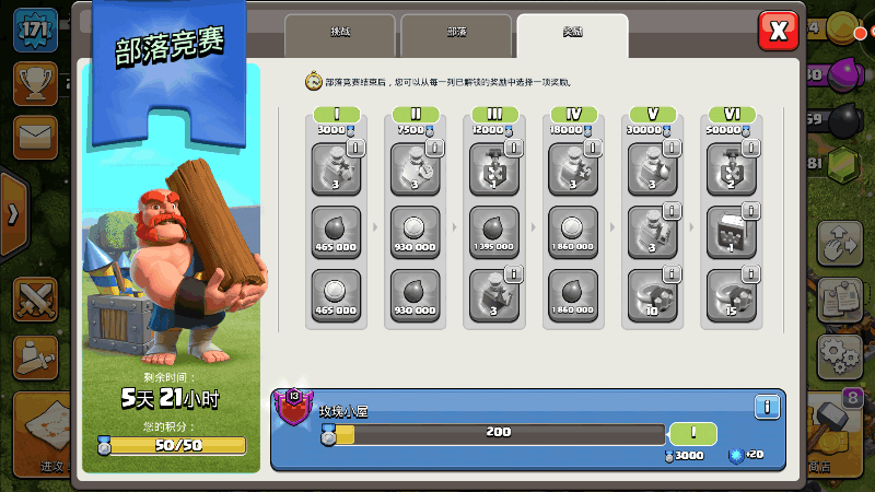 Screenshot_2018s12s24s18s56s42s944_com.supercell.clashofclans.uc.png