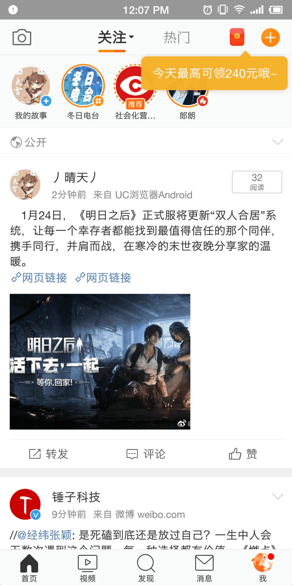 Screenshot_2019s01s18s12s07s53s138_微博.png