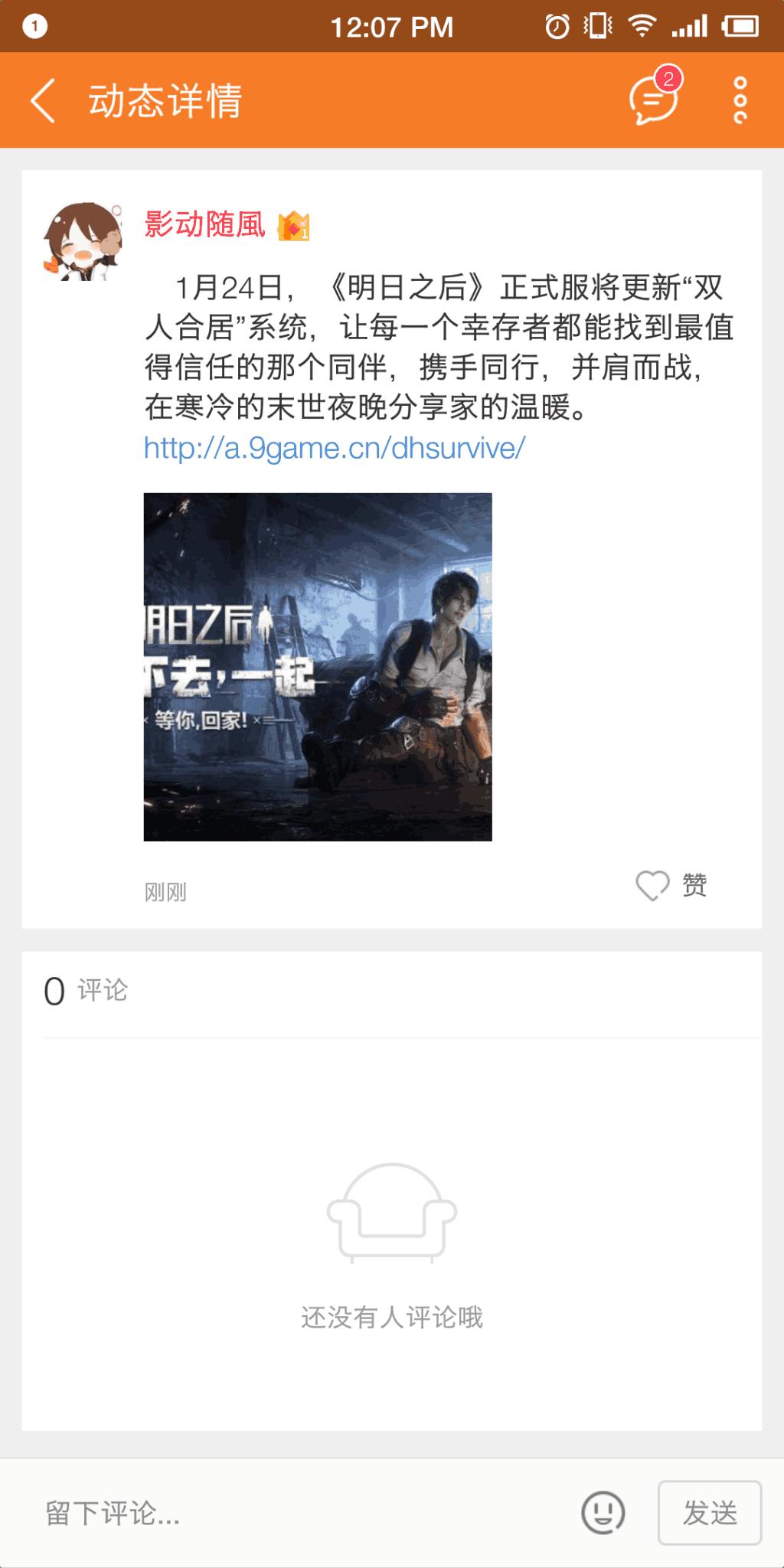 Screenshot_2019s01s18s12s07s42s041_九游.png