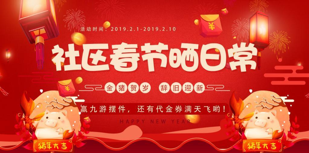 九游社区2019春节晒日常活动海报.jpg