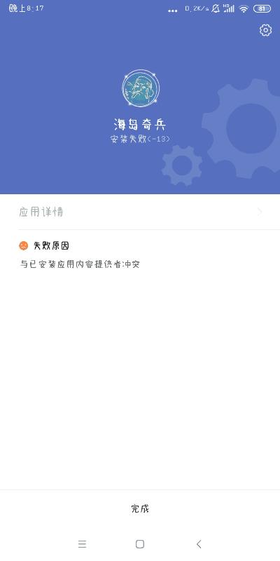 Screenshot_2019s04s15s20s17s26s471_com.miui.packageinstaller.png