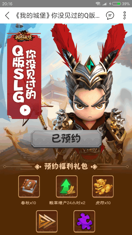 Screenshot_2019s04s17s20s16s47s258_cn.ninegame.gamemanager.png