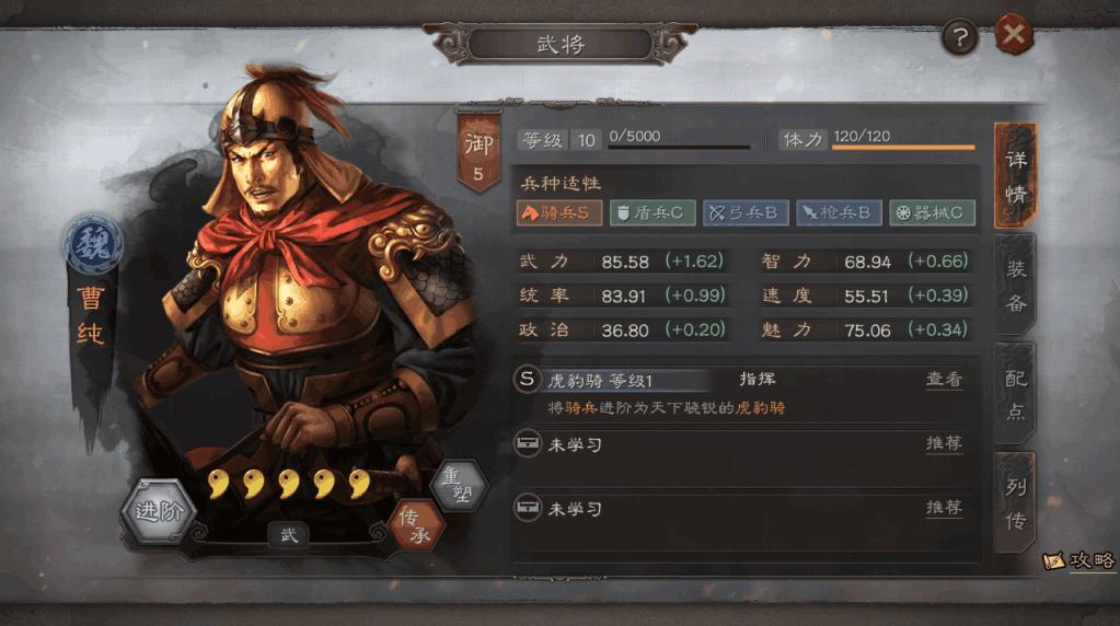 三国志战略版可以进阶兵种的五星武将推荐 哪些武将可以进阶兵种