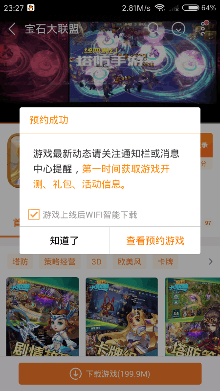 Screenshot_2019s05s15s23s27s09s422_cn.ninegame.gamemanager.png