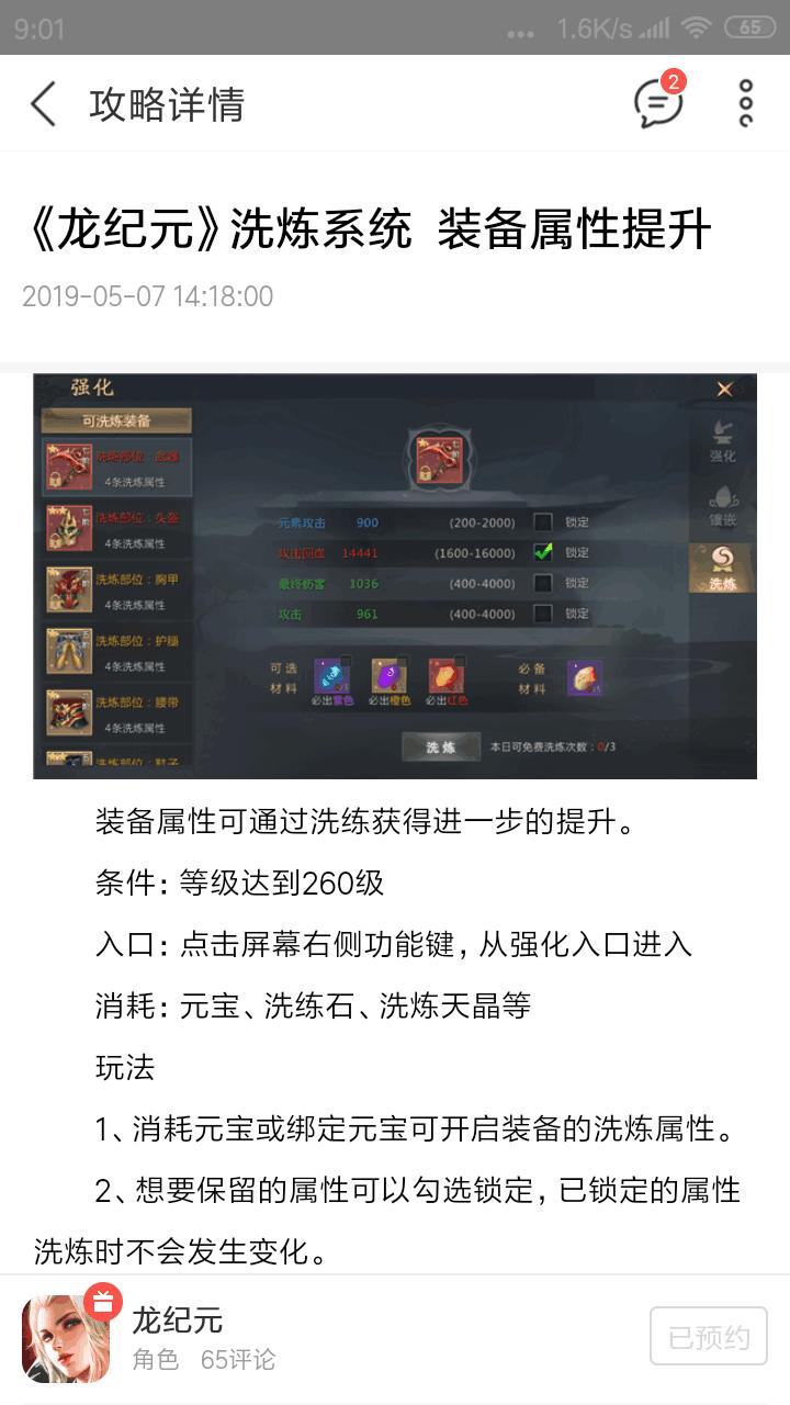 Screenshot_2019s06s14s09s01s43s156_cn.ninegame.ga.png